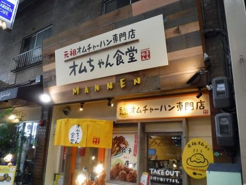 オムちゃん食堂 1