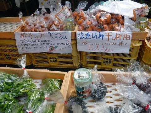 柿まつり 3