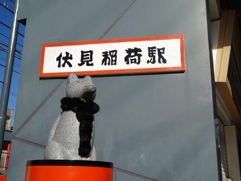 ameba 伏見稲荷 1