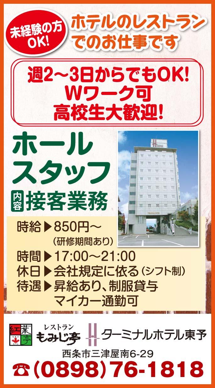 ターミナルホテル東予-02