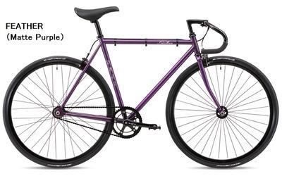 FEATHER(Matte Purple)
