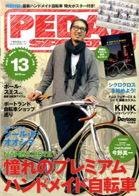 pedalspeed