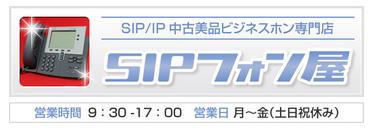 SIPフォン-17