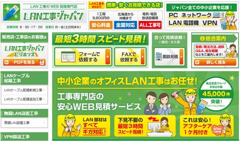 LAN工事ジャパン00