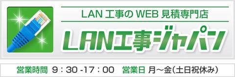 LAN工事ジャパン1
