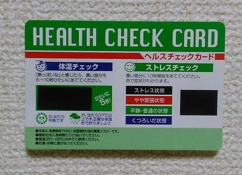 health-08