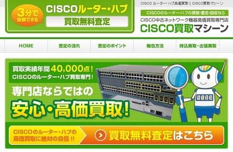 CISCO買取マシーン
