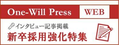 One-Will Press Webバナー:新卒採用強化特集
