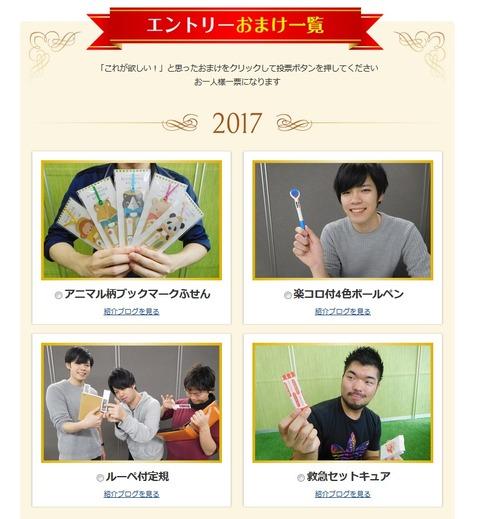 おまけ総選挙-2