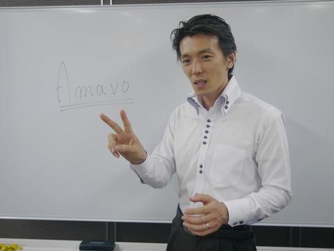 amavo-02