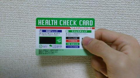 health-03