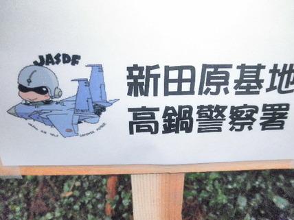新田原航空祭2016 (69)