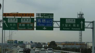 TosuJCT-SignBoard