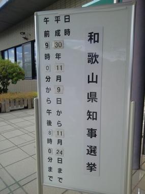 11/25は和歌山県知事選挙