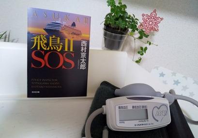 本と血圧計