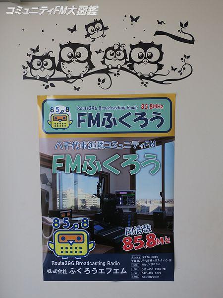 ふくろう fm
