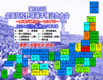2013夏の甲子園代表校マップ(クリックで拡大)