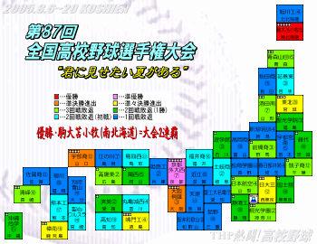 2005夏の甲子園代表校マップ(クリックで拡大)