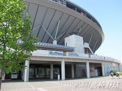 国体の高校野球が行われた坊っちゃんスタジアム