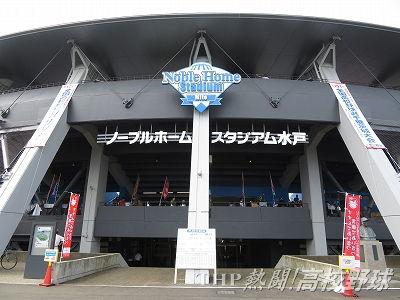 茨城国体の会場となったノーブルホームスタジアム水戸
