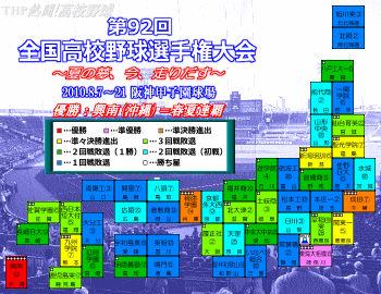 2010夏の甲子園代表校マップ(クリックで拡大)