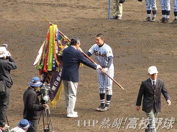紫紺の優勝旗を授与される東海大相模・佐藤主将(2011.4.3)