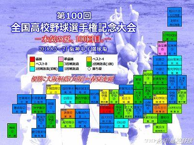 2018夏の甲子園代表校マップ(クリックで拡大)