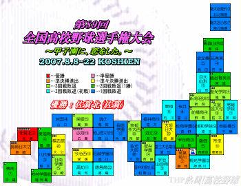 2007夏の甲子園代表校マップ(クリックで拡大)