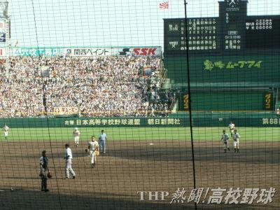 THP blog 熱闘!高校野球 : 2006...