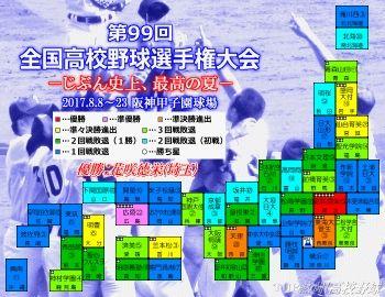 2017夏の甲子園代表校マップ(クリックで拡大)