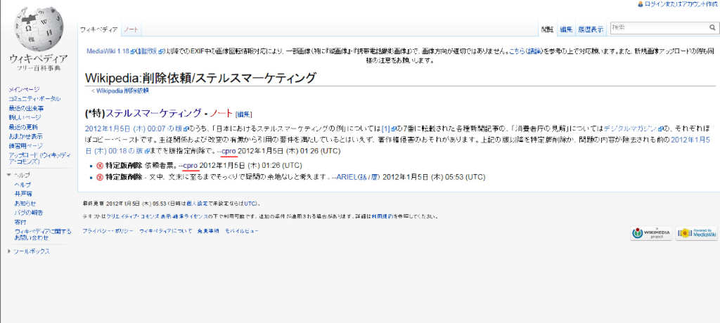 【ニュース速報板】ステマ騒動のまとめ_画像_002