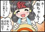 【速報】秋ちゃんキタ━━━━(゚∀゚)━━━━!!_画像_010