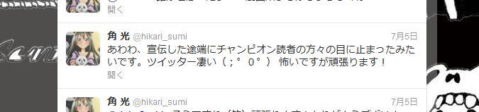 【速報】チャンピオンの新連載がやばい_画像_002