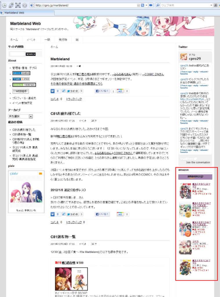【ニュース速報板】ステマ騒動のまとめ_画像_005