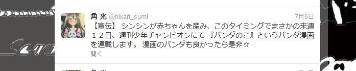 【速報】チャンピオンの新連載がやばい_画像_003