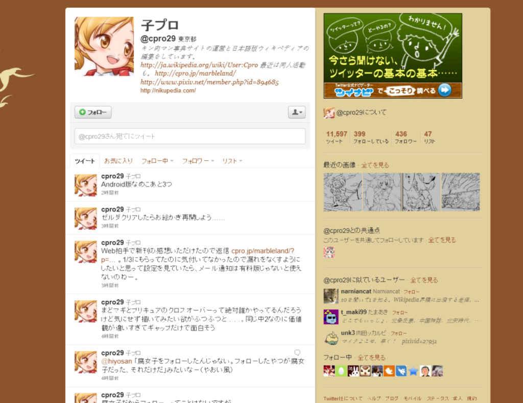 【ニュース速報板】ステマ騒動のまとめ_画像_004