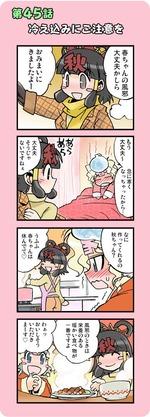 【速報】秋ちゃんキタ━━━━(゚∀゚)━━━━!!_画像_013