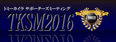 TKSM2016ロゴ