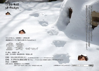 『雪宴』フライヤー