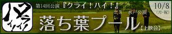 バナー・14th水戸