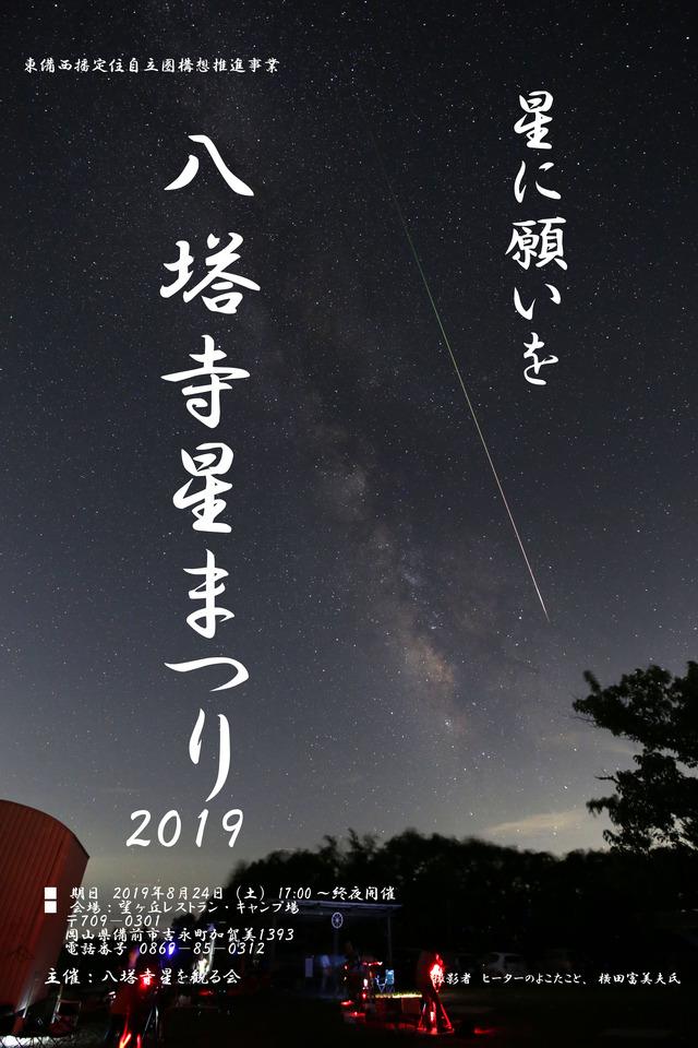 星まつり2019ポスター