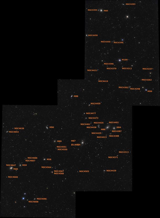 おとめ座銀河団H