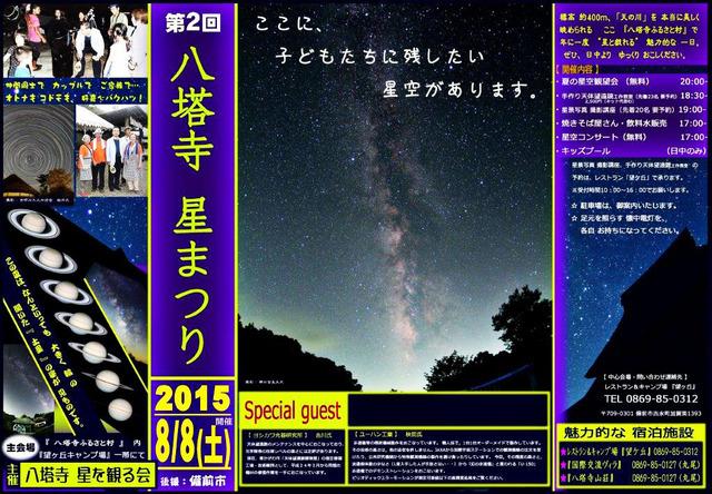 八塔寺 星まつり 2015