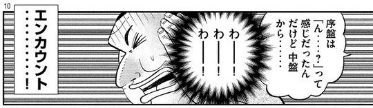 ハンチョウ (9)