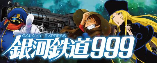 銀河鉄道999 (1)