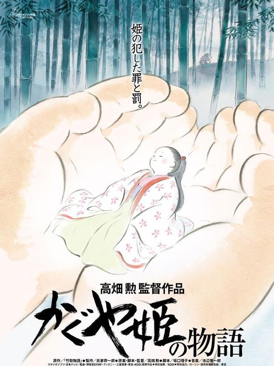 かぐや姫の物語 (1)