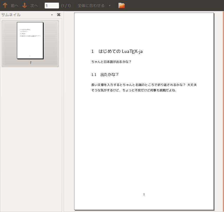 PandocでMarkdown→PDF(documentclass:ltjsarticle)文字の大きさ