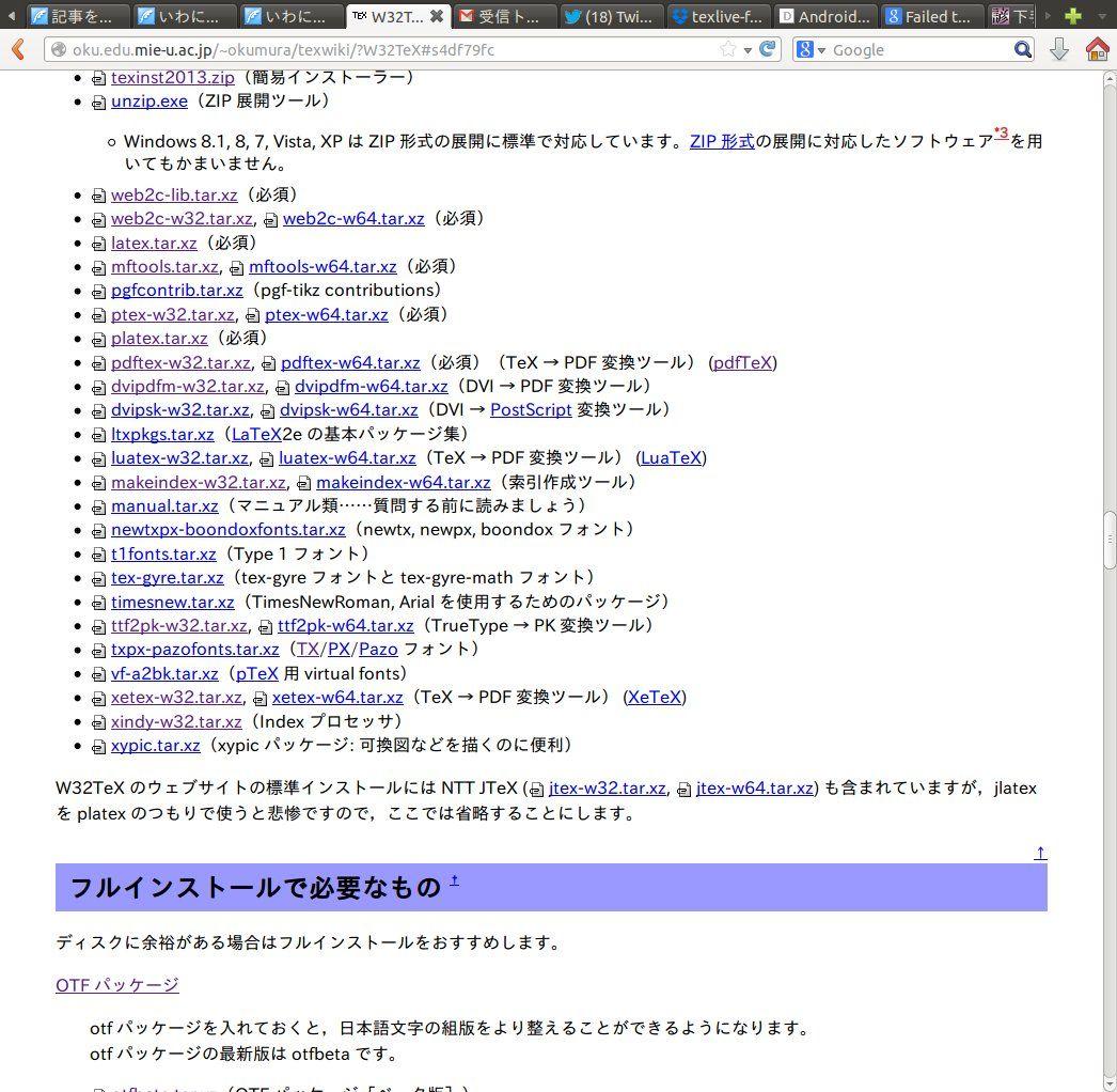 脳卒中左片麻痺になりました  TeXLive-for-Android: ルートなしNexus7に「W32TeXのアーカイブファイル」で高速インストールコメントトラックバック                岩崎隆盛