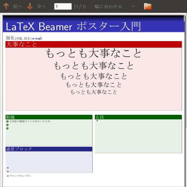Ubuntu12.04: 日本語Beamerのタイプ ...
