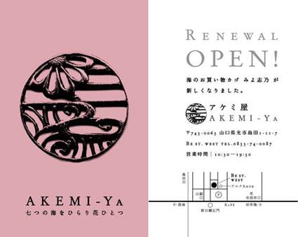 Akemiya1